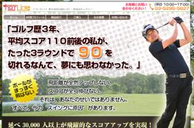 ゴルフ谷02.png