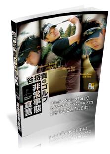 ゴルフ谷04.png