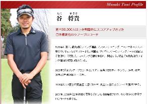 ゴルフ谷01.png